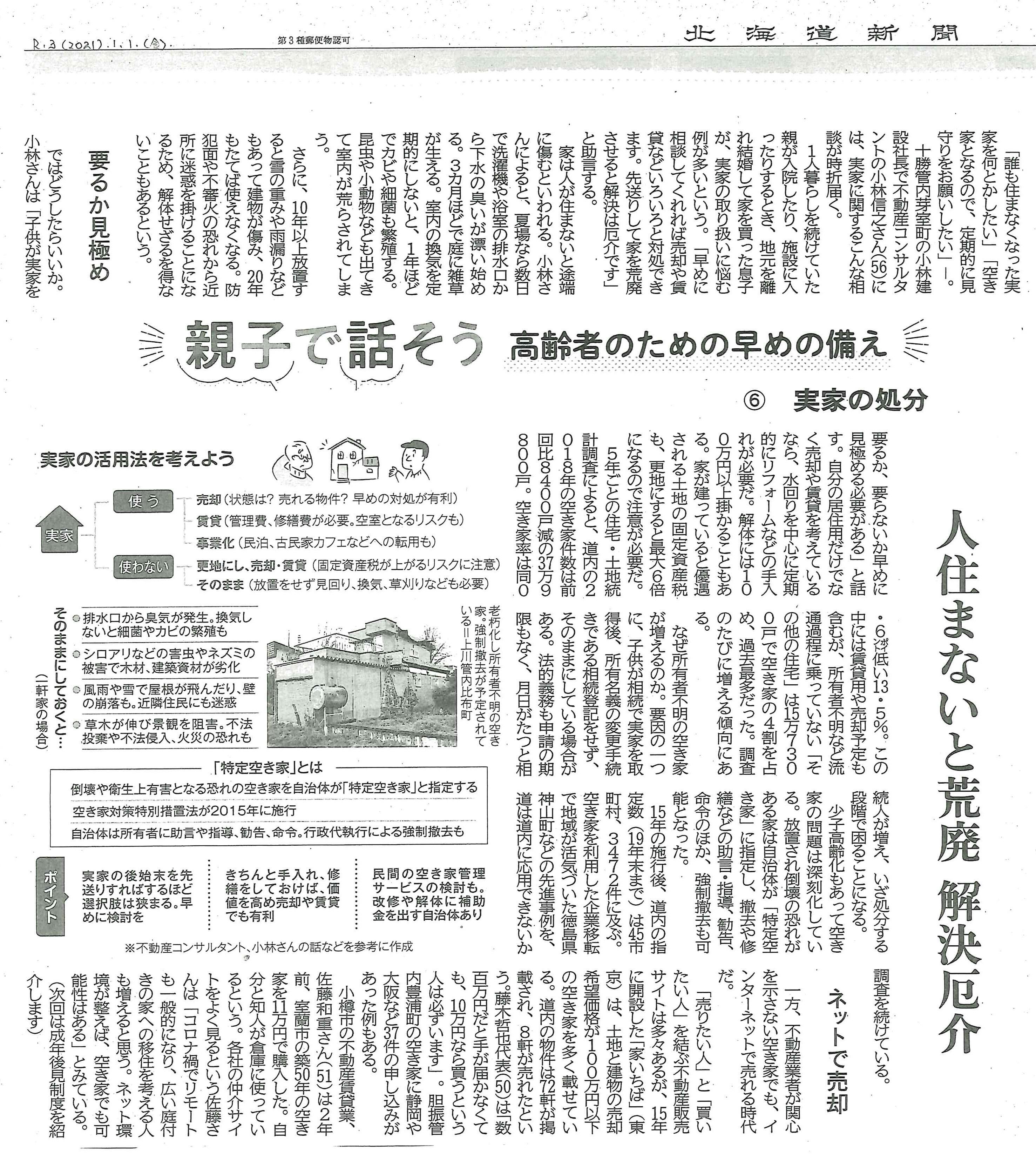 20210101_doshin.jpg
